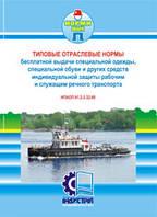 Типові галузеві норми безплатної видачі ЗІЗ робітникам і службовцям річкового транспорту. НПАОП 61.2-3.32-80