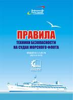 Правила техники безопасности на судах морского флота (РД 31.81.10-75) НПАОП 61.1-1.01-76