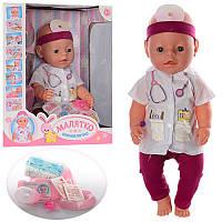 "Кукла-пупс Беби ""Малятко-немовлятко"" BL019A 8 функций, 8 аксессуаров, Baby"