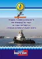 НПАОП 61.1-1.03-77 Правила техники безопасности при производстве работ на судах портового и служебно-вспомогат