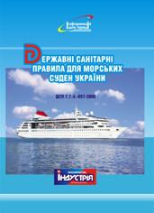 ДСП 7.7.4-057-2000. Державні санітарні правила для морських суден України