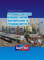 ДСанПіН 7.7.4.046-99. Державні санітарні правила та норми для морських та річкових портів