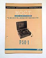 """Журнал (Бюллетень) """"Мост для измерения емкости и индуктивности Р50-1"""" 1955 год, фото 1"""