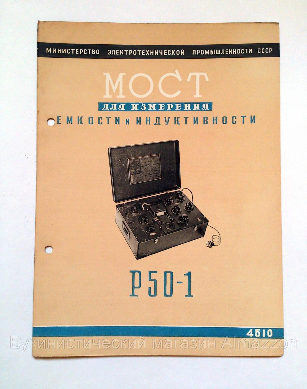 """Журнал (Бюллетень) """"Мост для измерения емкости и индуктивности Р50-1"""" 1955 год"""
