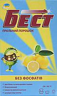 Стиральный порошок Best Для ручной стирки Лимон 400 г