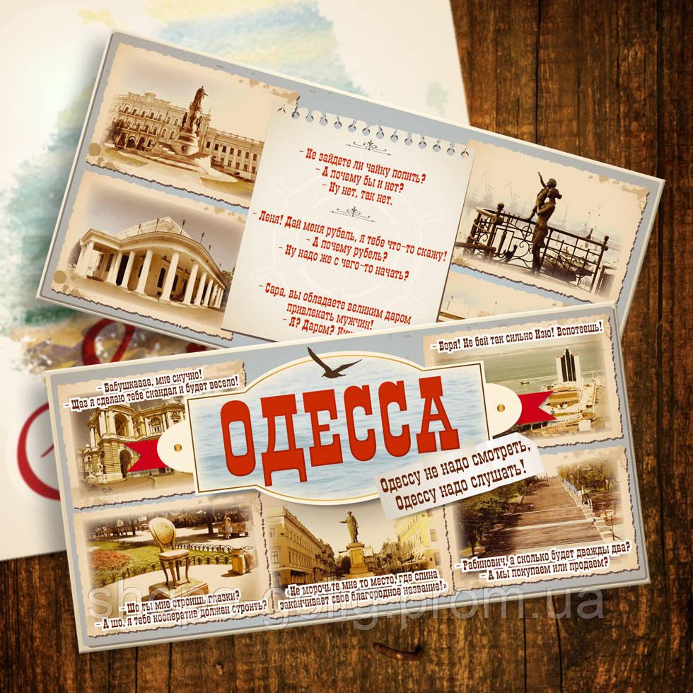 """Шоколадная плитка """"Одесса"""""""