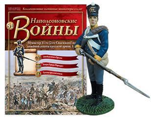 Наполеоновские войны №51 Мушкетер 2-го прусского полка тяжелой пехоты, 1815 г.