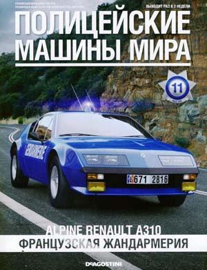 Полицейские Машины Мира №11 Alpine Renault A310 Французская жандармерия