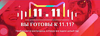 11.11 Всемирный день шопинга