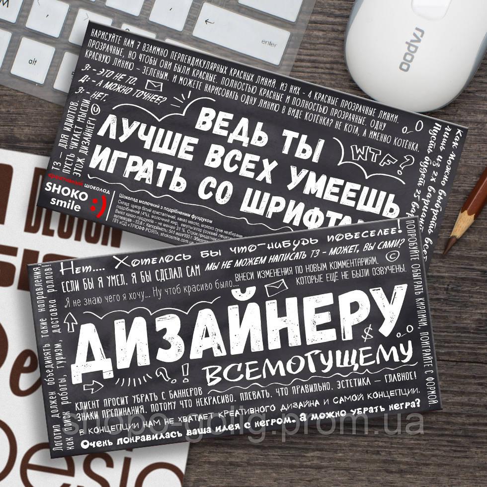 """Шоколадная плитка """"Дизайнеру"""" НОВИНКА!"""
