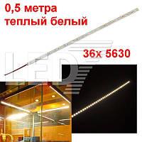 Яркая светодиодная линейка 5630, теплый белый, 0,5 м