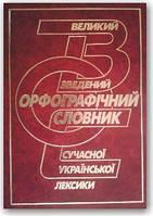 Великий зведений орфографічний словник сучасної української лексики
