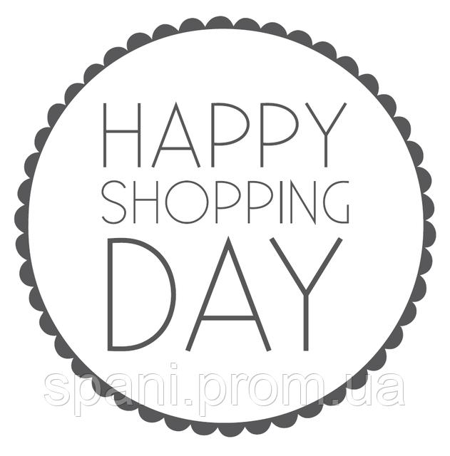 Всемирный день шоппинга!