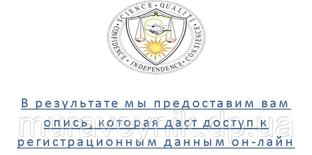 Регистрация ФЛП - результат