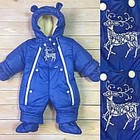Зимний комбинезон трансформер 3 в 1 синего цвета для новорожденных