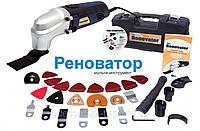 Инструмент многофункциональный Реноватор Renovator аналог