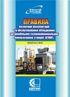 Правила безпечної експлуатації та обслуговування обладнання автомобільних газонаповнювальних компресорних стан