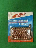 Шарики ВВ Спец Тир 4.5  ( 250 шт )