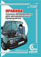 Правила техніки безпеки для авторемонтних підприємств. НПАОП 63.21-1.04-78
