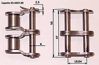 Звено соединительное Capello Quasar, 03.4007.00 аналог 60-2