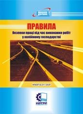 Правила безпеки під час виконання робіт у колійному господарстві. НПАОП 63.21-1.25-07
