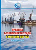 Правила безопасности труда в морских портах. НПАОП 63.22-1.04-88