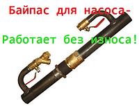 Байпас Ø 40 мм под клапан в комплекте 280 мм