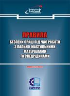 Правила безпеки праці під час роботи з пально-мастильними матеріалами та спецрідинами. НПАОП 63.23-1.03-08