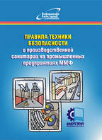 Правила техники безопасности и производственной санитарии на промышленных предприятиях ММФ. НПАОП 63.22-1.13-7