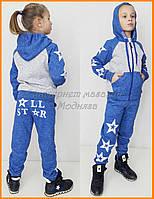 Теплый костюм Star для девочек | костюм на флисе цвет электрик