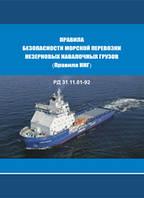 РД 31.11.01-92. Правила безопасности морской перевозки незерновых навалочных грузов