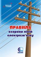 Правила охорони ліній електрозв'язку