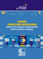 Правила технической эксплуатации электроустановок предприятий электросвязи Украины