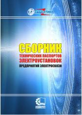 Сборник технических паспортов электроустановок предприятий электросвязи