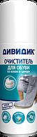 Пено очиститель 125мл Дивидик