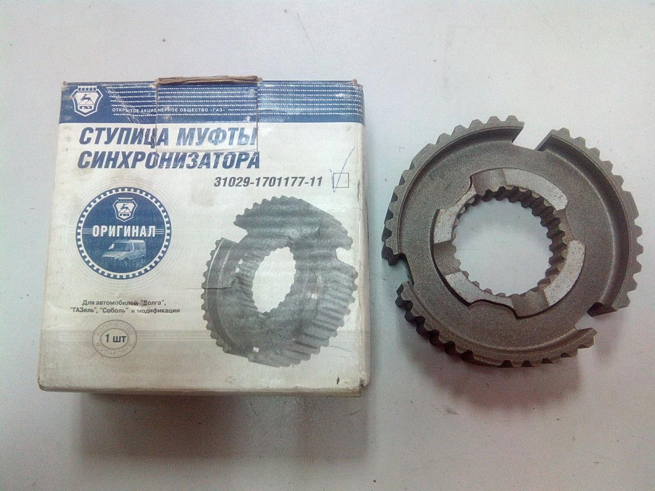 Ступица муфты синхронизатора 1-2, 5-з/х ГАЗ 31029, 3302 до 2003г. (пр-во г.Н.Новгород)