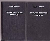 Карл Поппер Открытое общество и его враги