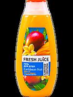 Гель для душу Фреш джус 400мл Garibbean Fruit (4823015936807)