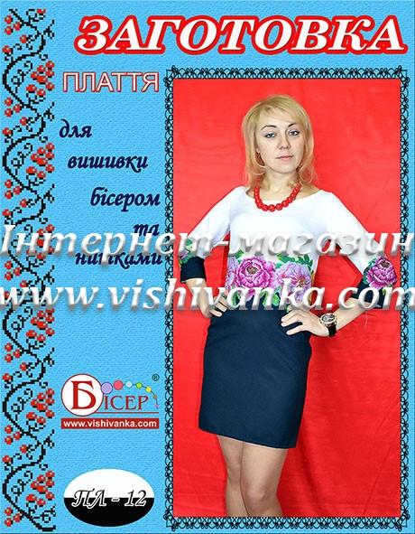 ПЛ-012 (чорно-біле) - Мир одежды вместе с Biserova в Хмельницком 3729602231070