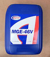 Гидравлическое масло МГЕ-46В (20 л)