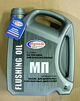 Масло промывочное МП (4 л)