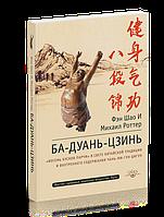 Фэн Шао И, Роттер М.  Ба-Дуань-Цзинь (Восемь кусков парчи)