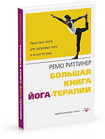 Ремо Риттинер  Большая книга йога-терапии. Практика йоги для здоровья тела и ясности ума с илл