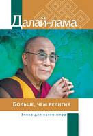 Далай Лама  Больше, чем религия. Этика для всего мира