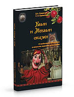 Ермаков С.Э., Гаврилов Д.А.  Были и Небыли сказки. О необычном, обыденном и искусстве перехода между ними