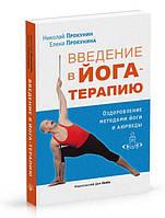 Прокунин Н., Прокунина Е.  Введение в йога-терапию. Оздоровление методами йоги и аюрведы с илл.