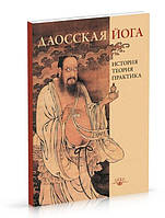 Дернова-Пегарева  Даосская йога: история, теория и практика