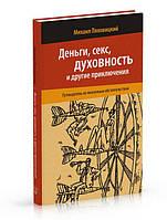 Ляховицкий М.  Деньги, секс, духовность и другие приключения. Путеводитель по жизненным обстоятельствам