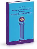Кайе С.  Египетское масонство Устава Мемфиса-Мицраима
