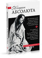 Шри Шивайогин Шивачарья  Женщины Абсолюта. Жизнеописания и наставления женщин-святых разных духовных традиций